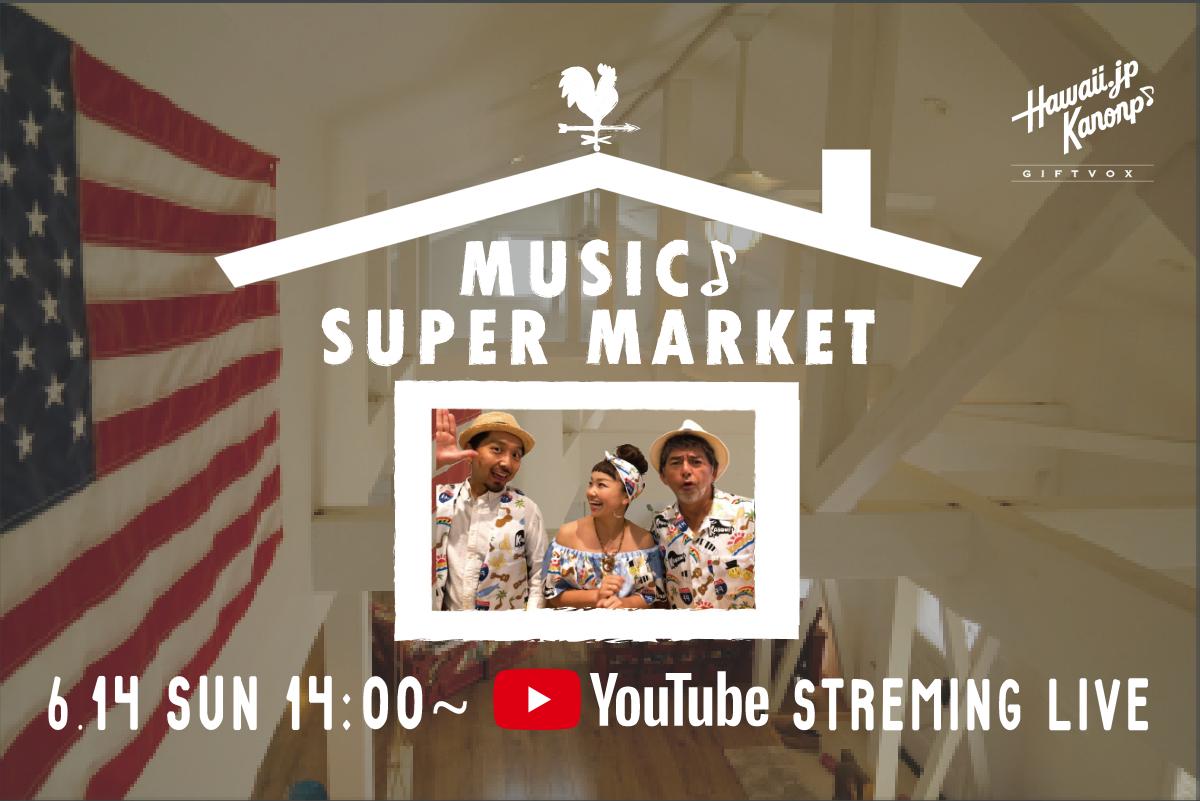 MusicSuperMarketライブ配信画像